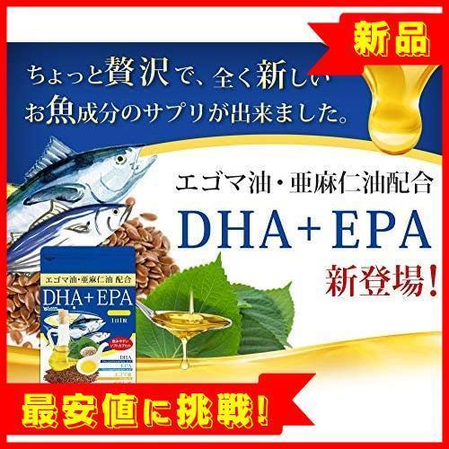 新品【最安!】約3ヶ月分 サプリメント 90粒 DHA+EPA A690 エゴマ油配合 青魚 亜麻仁油 シードコムH76W_画像2