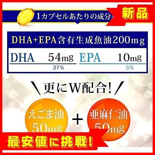 新品【最安!】約3ヶ月分 サプリメント 90粒 DHA+EPA A690 エゴマ油配合 青魚 亜麻仁油 シードコムH76W_画像7