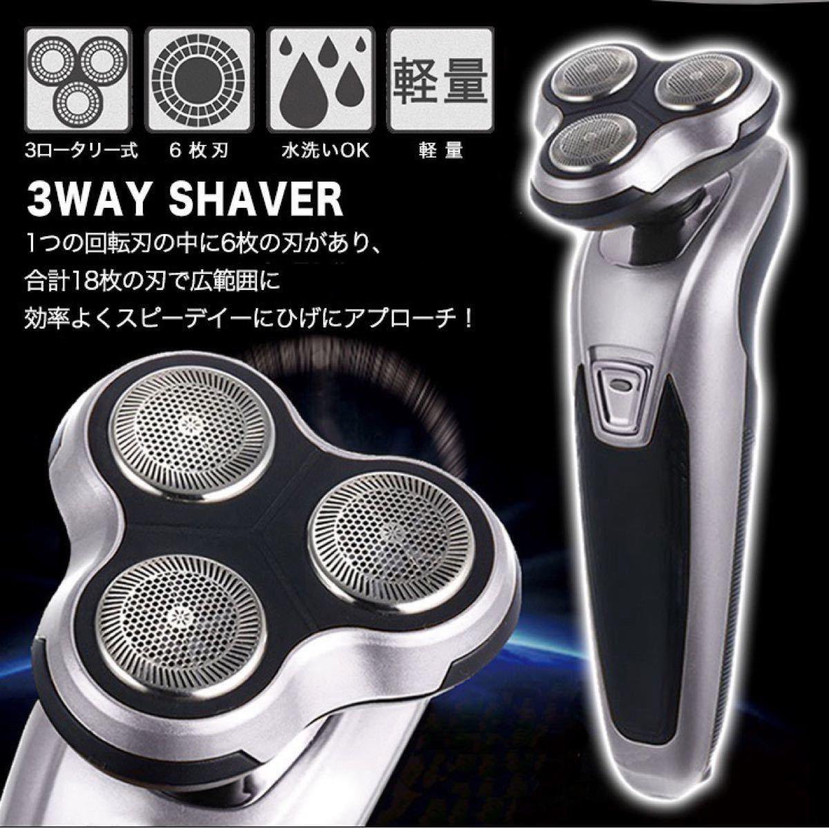 電動髭剃り 電気シェーバー メンズシェーバー 刃 鼻毛カッター ヘアカット 3way 6枚刃 ダークグレー アタッチメント