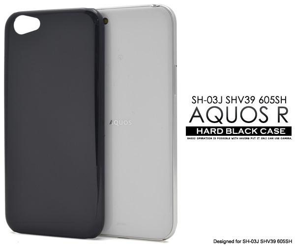 【 AQUOS R 】 docomo SH-03J/au SHV39/SoftBank 605SH 共通 ハードブラックケースバックカバー ■黒色シンプルデザイン背面保護■_画像1