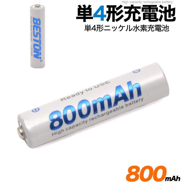 【単4充電池】 大容量800mAh 単4形 ニッケル水素 充電池■ 充電式 単四型 バッテリー ■ 旅行 長期出張 防災の備えなど_画像1