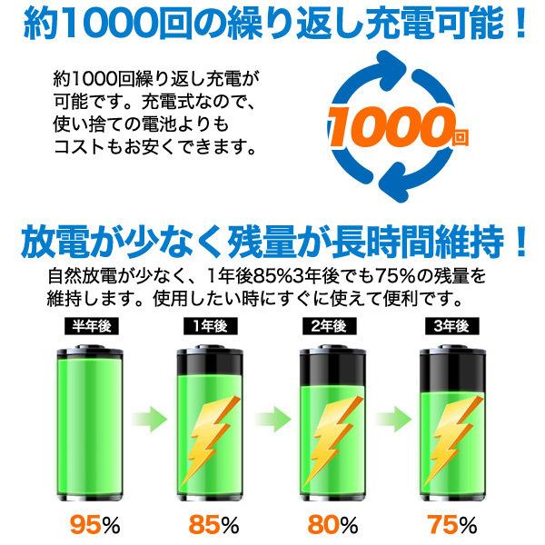 【単4充電池】 大容量800mAh 単4形 ニッケル水素 充電池■ 充電式 単四型 バッテリー ■ 旅行 長期出張 防災の備えなど_画像2