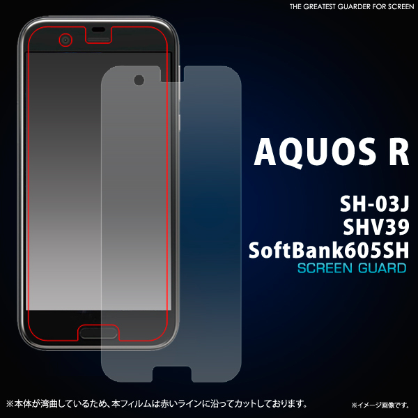 【 AQUOS R 】docomo SH-03J /au SHV39 /SoftBank 605SH 共通 液晶画面保護フィルムシート (透明クリア)■表面ガード■ アクオス アール_画像1