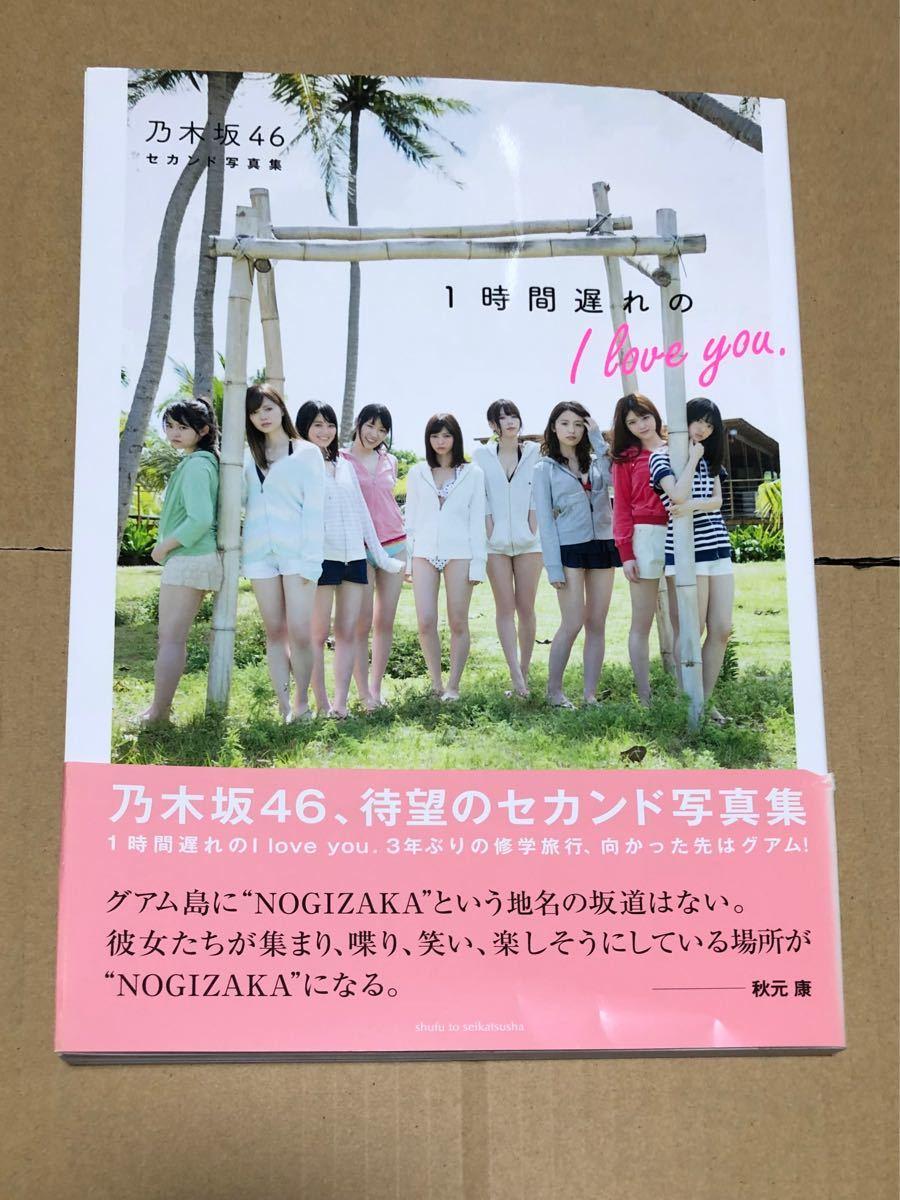 乃木坂46 セカンド写真集 1時間遅れの I love you.