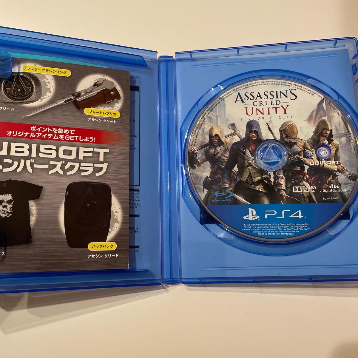 アサシンクリード ユニティ PS4