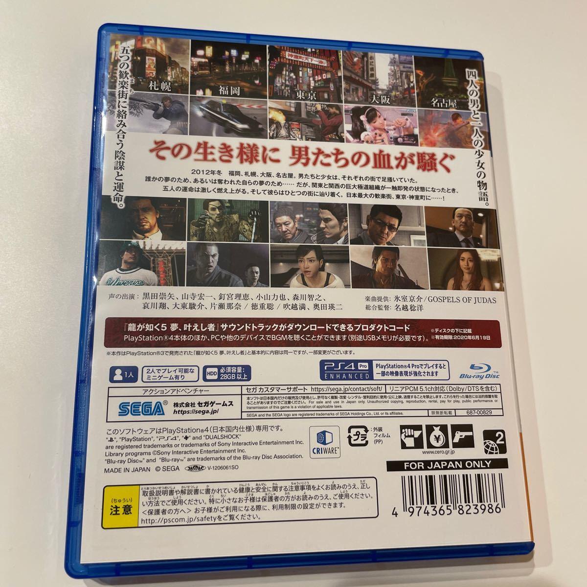 龍が如く5 夢、叶えし者 PS4 説明書付き