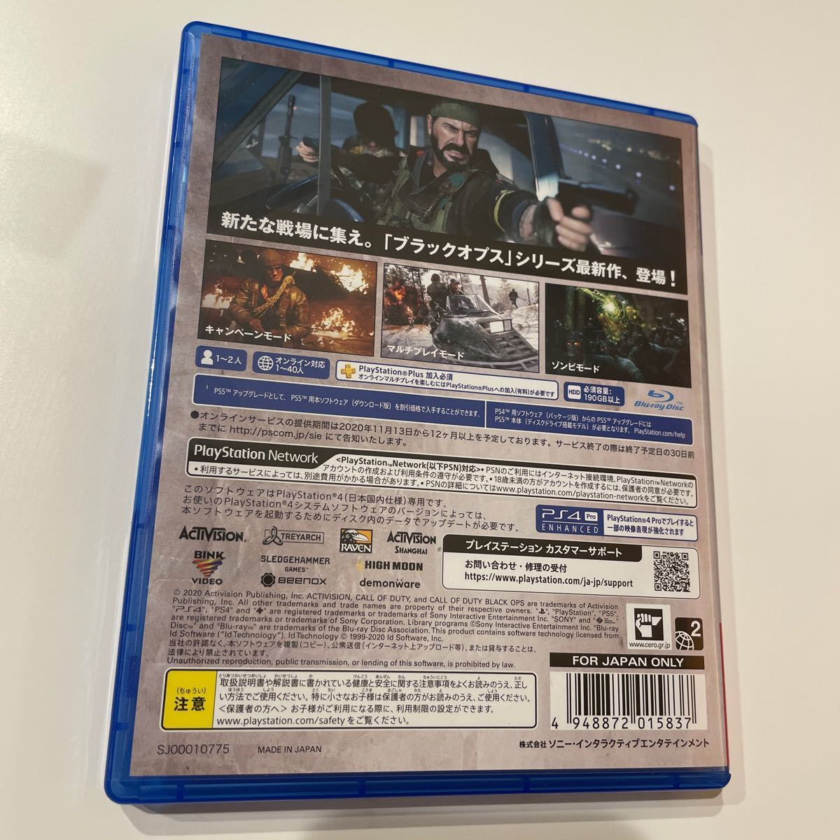 コールオブデューティ ブラックオプス コールドウォー  PS4