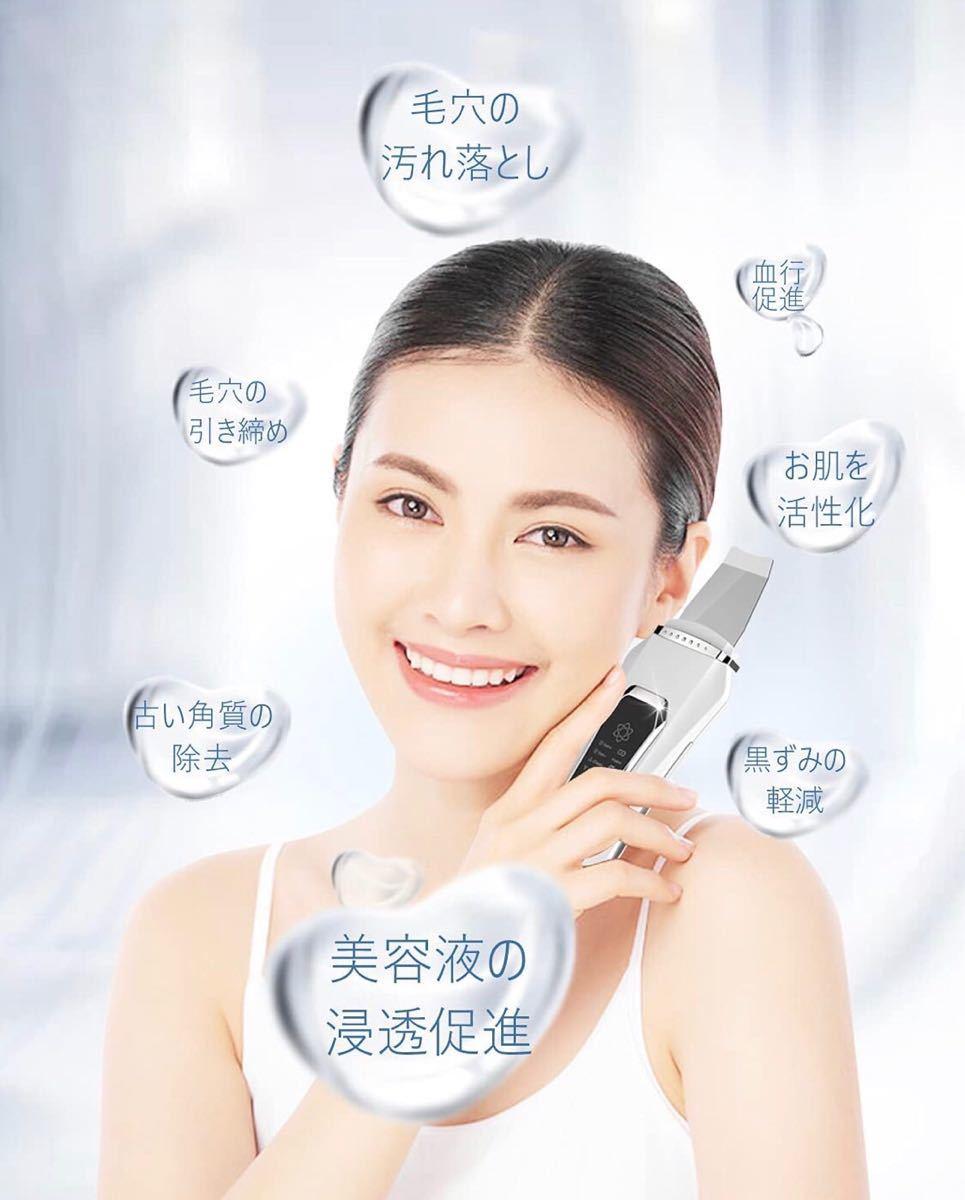 ウォーターピーリング  美顔器 毛穴ケア 男女兼用 超音波 スタンド付 多機能