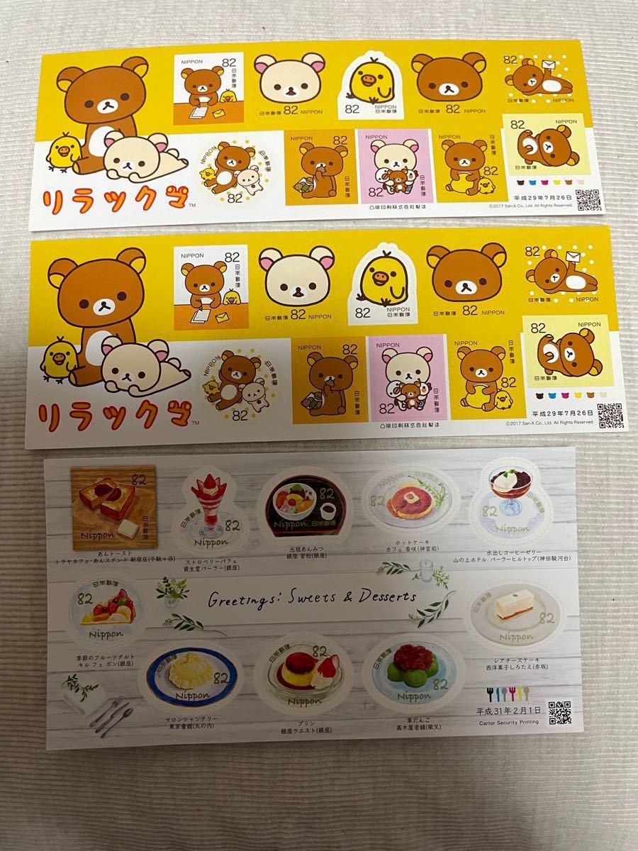 切手シート シール切手 82円 3シート  リラックマ コリラックマ&スイーツ、デザート