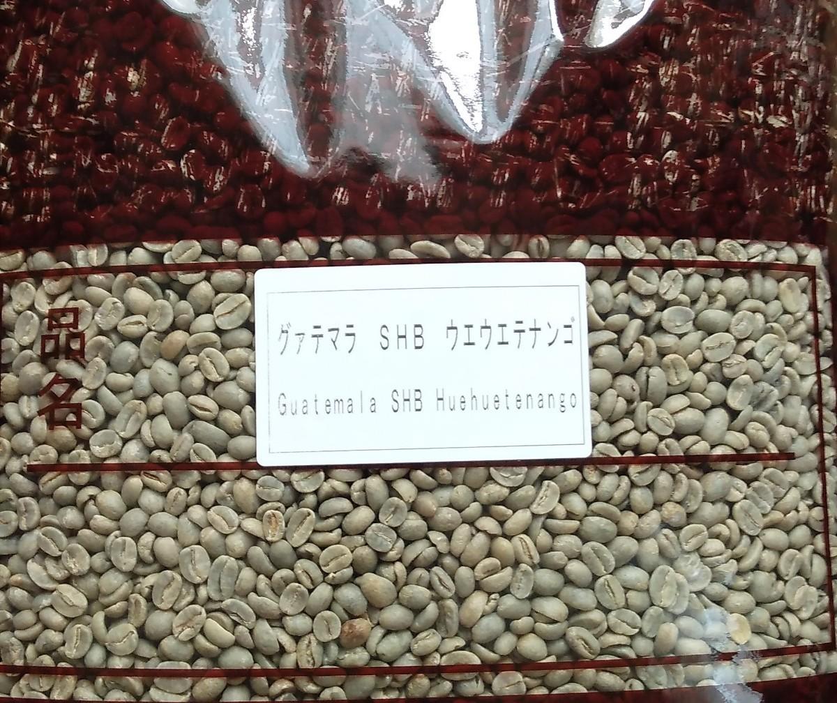 コーヒー豆 グアテマラ 800g 焙煎用生豆