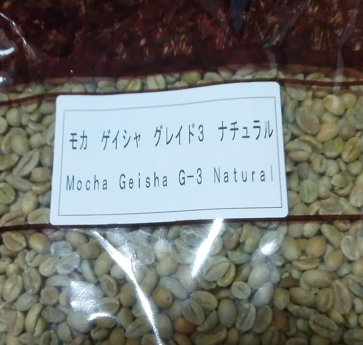 コーヒー豆 エチオピア ゲレナ農園 モカ ゲイシャ G-3 800g 焙煎用生豆