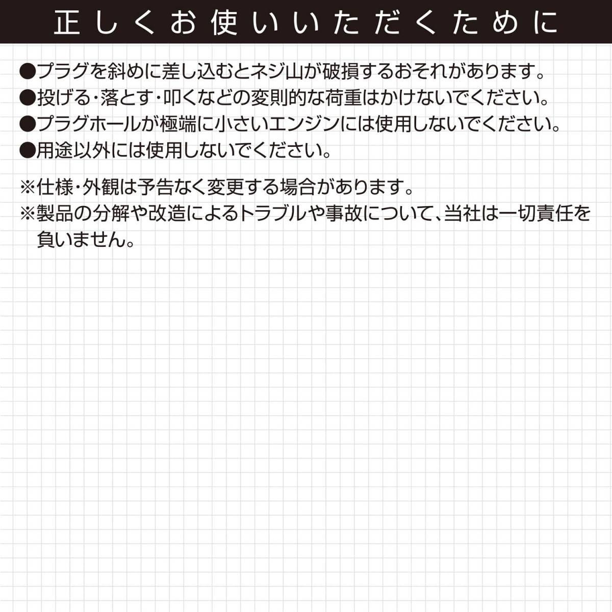新品_【Amazon.co.jp 限定】エーモン プラグレンチ 16mm ユニバーサルタイプ (K35)_画像6