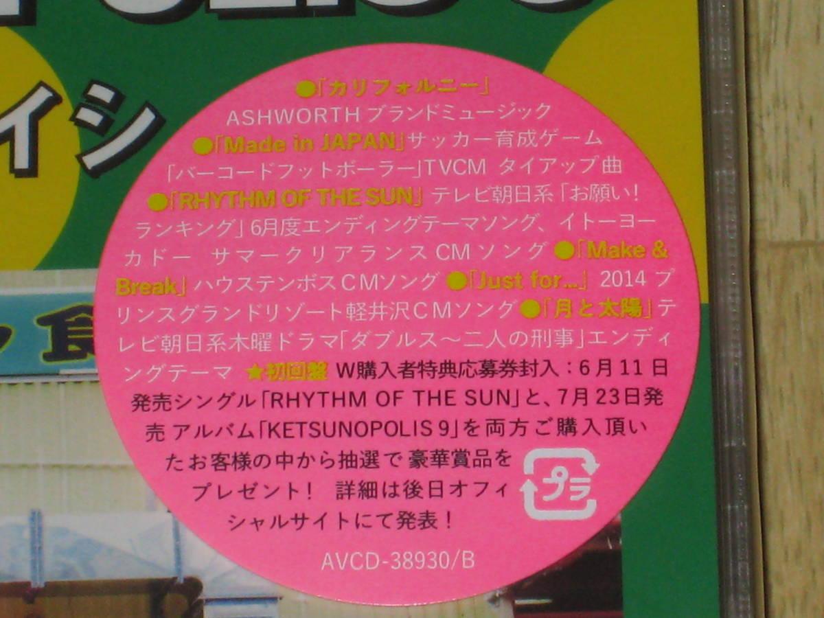 未開封■CD+DVD「ケツメイシ KETSUNOPOLIS9/ケツノポリス9 初回盤」新品/アルバム■_画像2