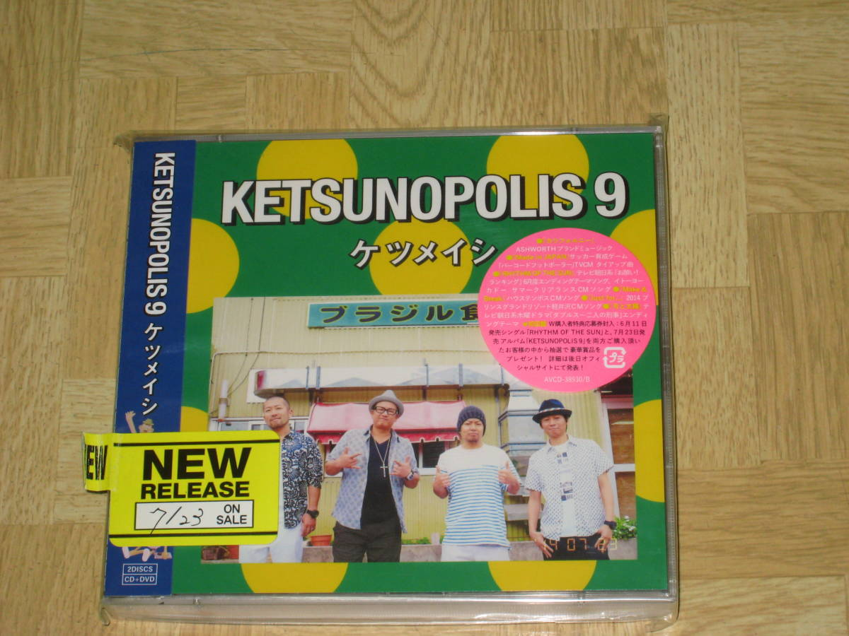 未開封■CD+DVD「ケツメイシ KETSUNOPOLIS9/ケツノポリス9 初回盤」新品/アルバム■_画像1
