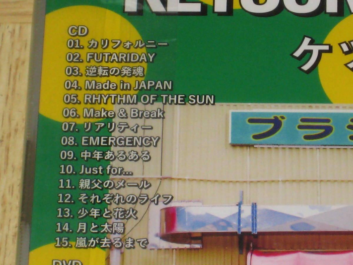 未開封■CD+DVD「ケツメイシ KETSUNOPOLIS9/ケツノポリス9 初回盤」新品/アルバム■_画像5
