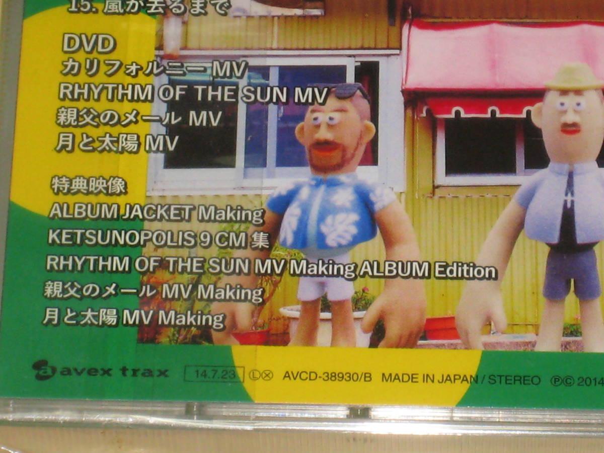 未開封■CD+DVD「ケツメイシ KETSUNOPOLIS9/ケツノポリス9 初回盤」新品/アルバム■_画像6