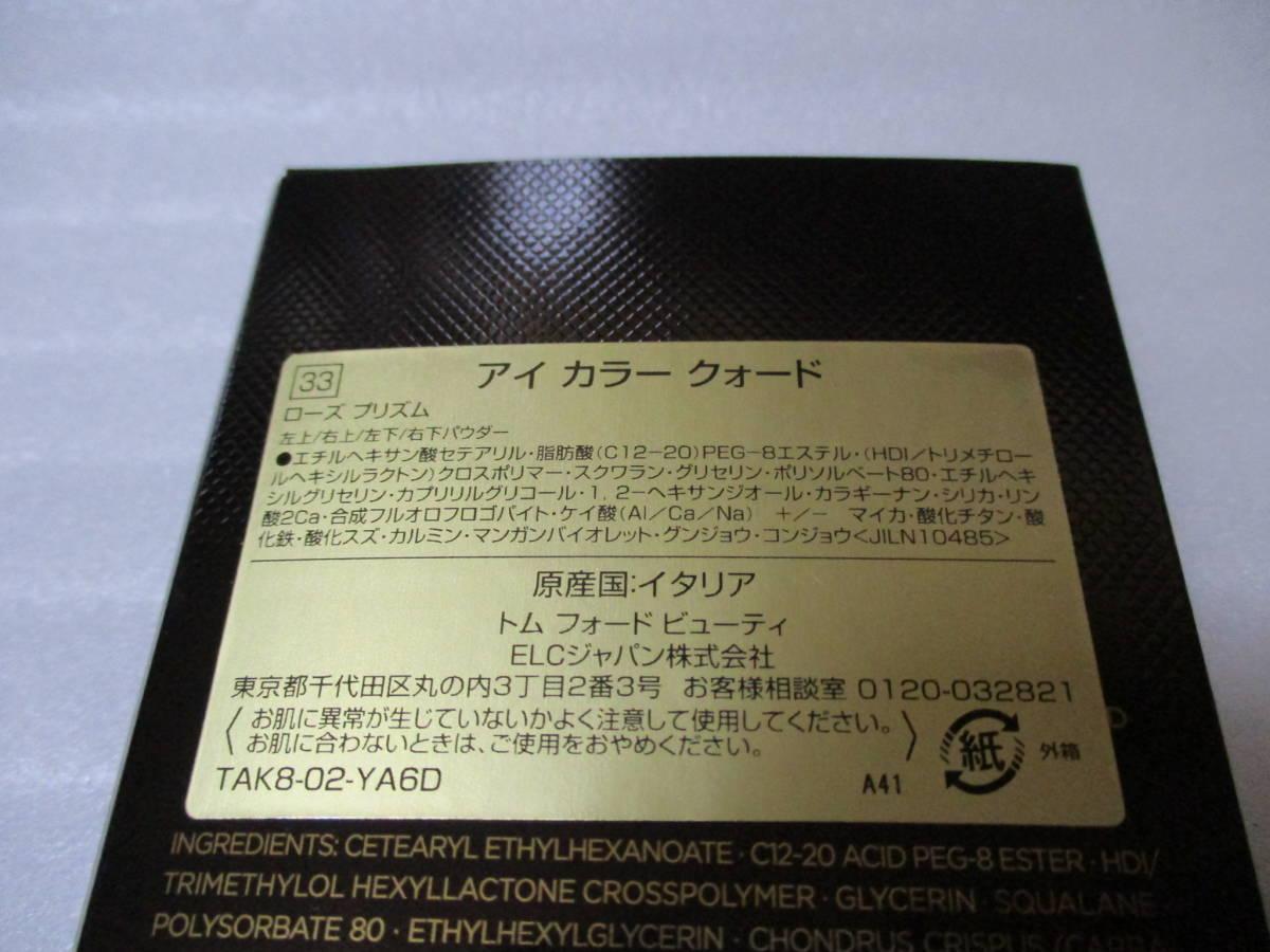 トム フォード アイ カラー クォード 33 ローズ プリズム(新品・限定品)_画像3