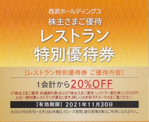 即決 西武ホールディングス(西武鉄道) 株主優待 レストラン特別優待券 2枚セット 20%OFF 6枚可 2021年11月30日迄_画像1