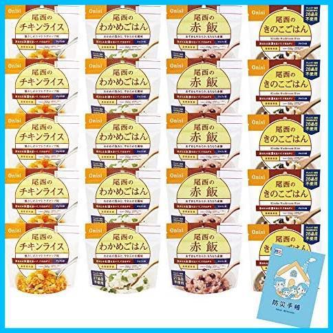 4A 新品 20食セット 非常食 5年保存 在庫限り 尾西食品 在庫限り 4種 防災 手帳付き アルファ米 防災専門店MT-NET_画像1