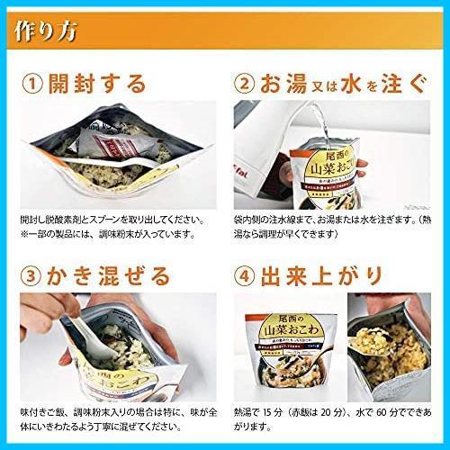 4A 新品 20食セット 非常食 5年保存 在庫限り 尾西食品 在庫限り 4種 防災 手帳付き アルファ米 防災専門店MT-NET_画像4