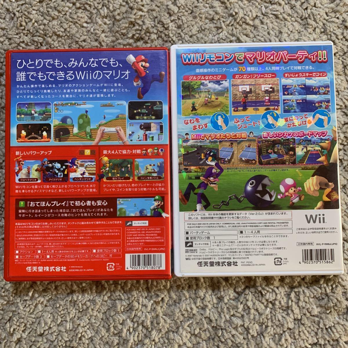 Wii NewスーパーマリオブラザーズWii マリオパーティ セット