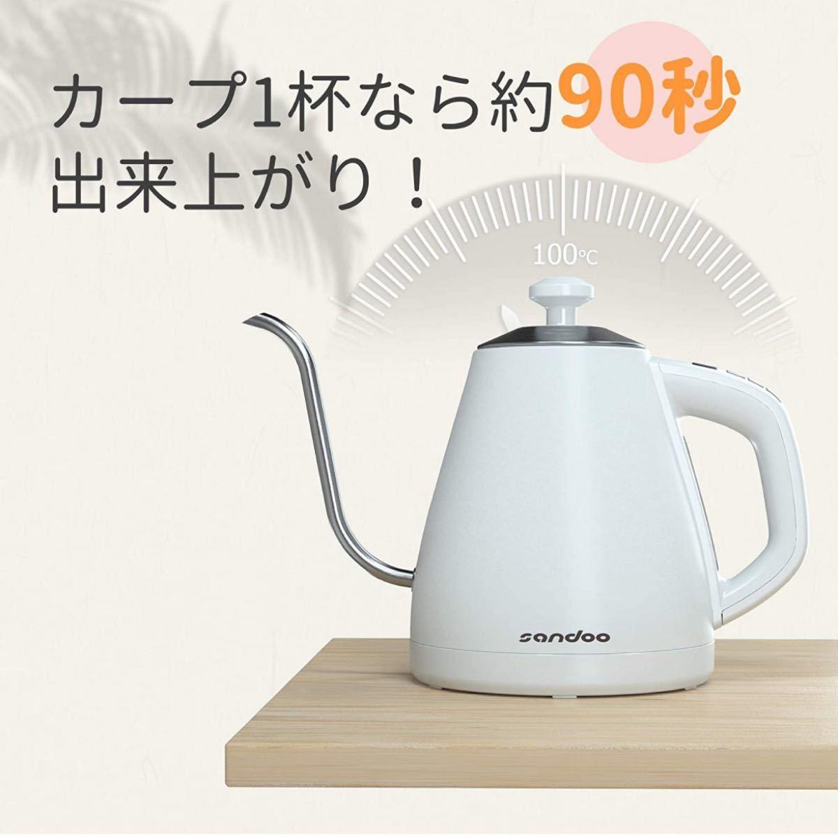Sandoo 電気ケトル 1.0L【1℃単位で設定】温度調節ケトル 細口 コーヒー 湯沸かしケトル ドリップ ポット 中古