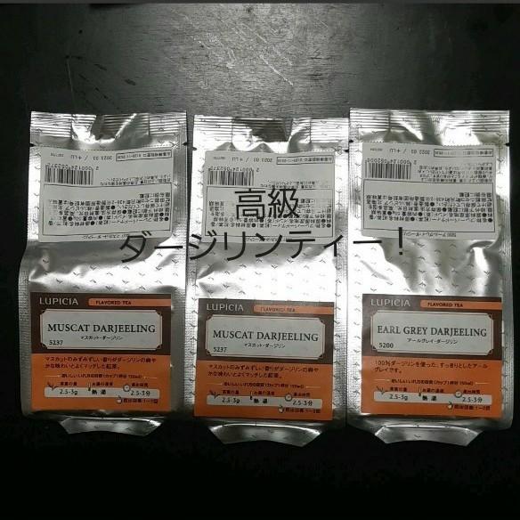【ルピシア】高級ダージリンティー 3袋セット