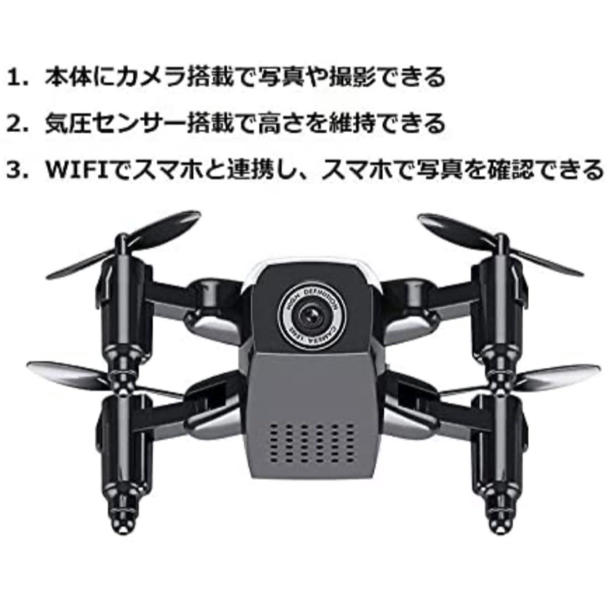 免許なしOK ドローン 小型 初心者向け 子供 カメラ付き200g以下 スマホ操作 航空法規制外 ミニドローン スマホ 入門機