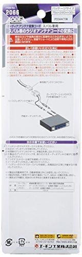 新品スバル エーモン AODEA(オーディア) アンテナ変換コード スバル車用 約0.5m 2066YZII_画像3