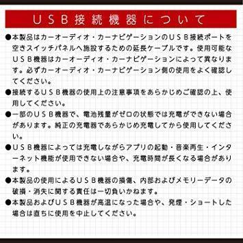 新品お買い得限定品 【Amazon.co.jp 限定】エーモン AODEA(オーディア) USB接続通信パネル トヨU9PR_画像6