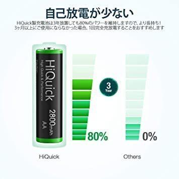 新品単3形 HiQuick 電池 単3 充電式 単3充電池 ニッケル水素 充電池 2800mAh 8本入り ケース2I6BK_画像2
