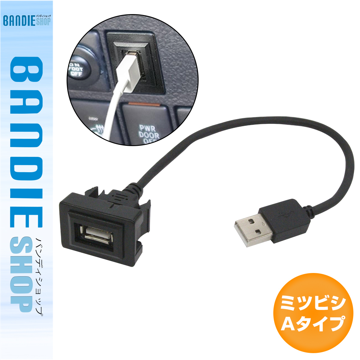 【送料無料~】【トヨタAタイプ】 ヴィッツ UZJ/HDJ100系 H17.2~H22.11 USB接続通信パネル 配線付 USB1ポート 増設USBケーブル 2.1A 12V_画像1
