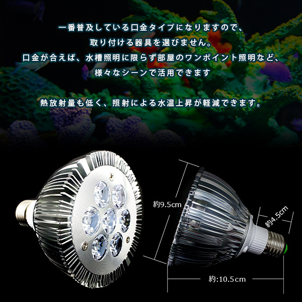 【送料無料~】LED 電球 スポットライト 14W 白4/青2/紫外線1灯UV 水槽照明 E26 LEDスポットライト 電気 水草 サンゴ 熱帯魚 観賞魚_laqua-b-029-sv-01-a