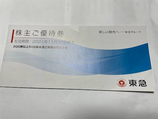 東急 株主優待券 1冊 送料込_画像1