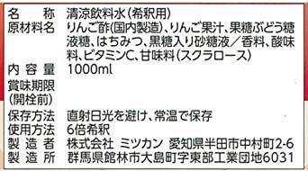 1000ml ミツカン ビネグイットまろやかりんご酢ドリンク(6倍濃縮タイプ) 1000ml ×2本_画像2