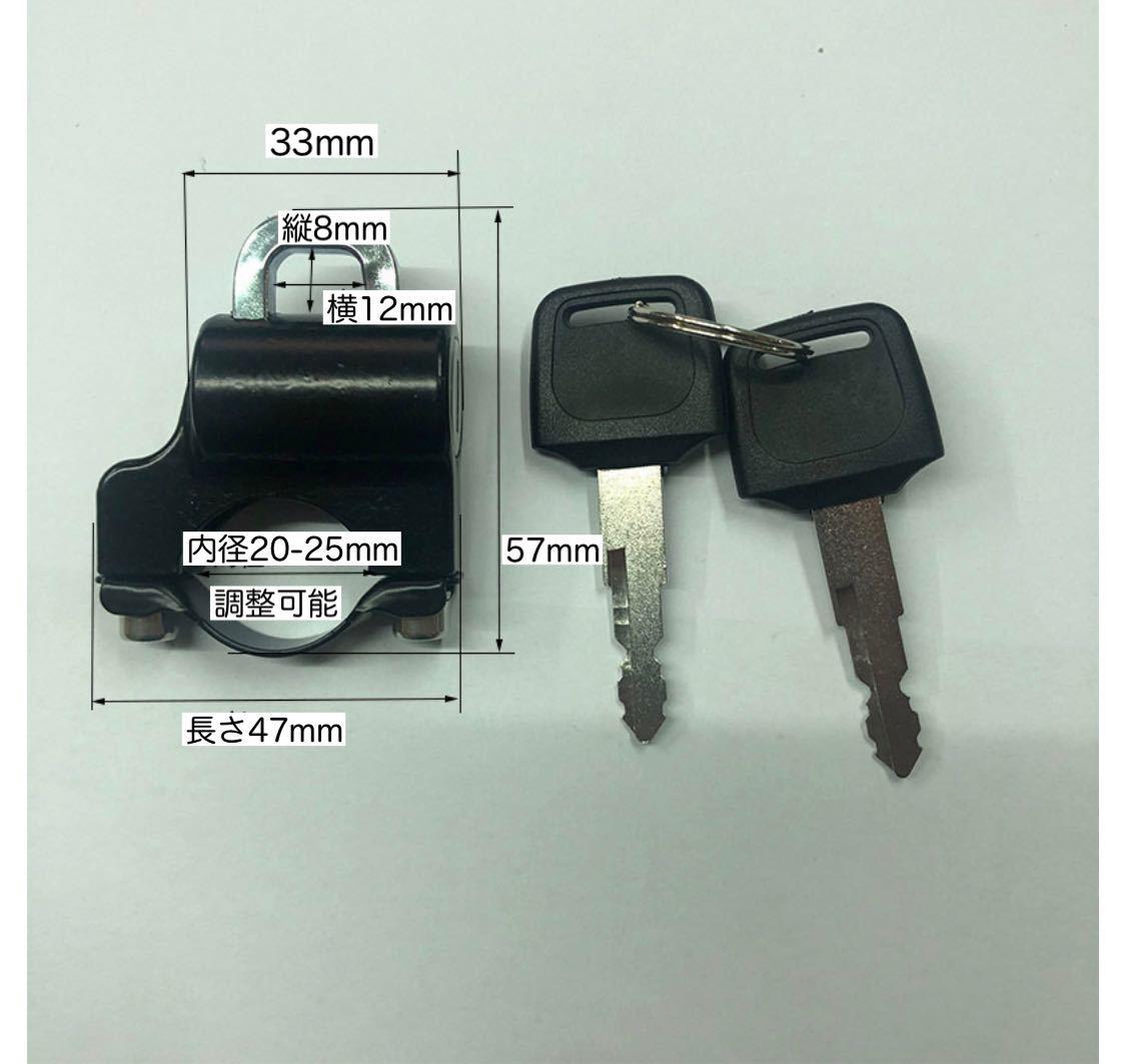 ヘルメットロックホルダー バイク 盗難防止 汎用 キーロック 鍵 自転車 防犯 2個セット_画像5