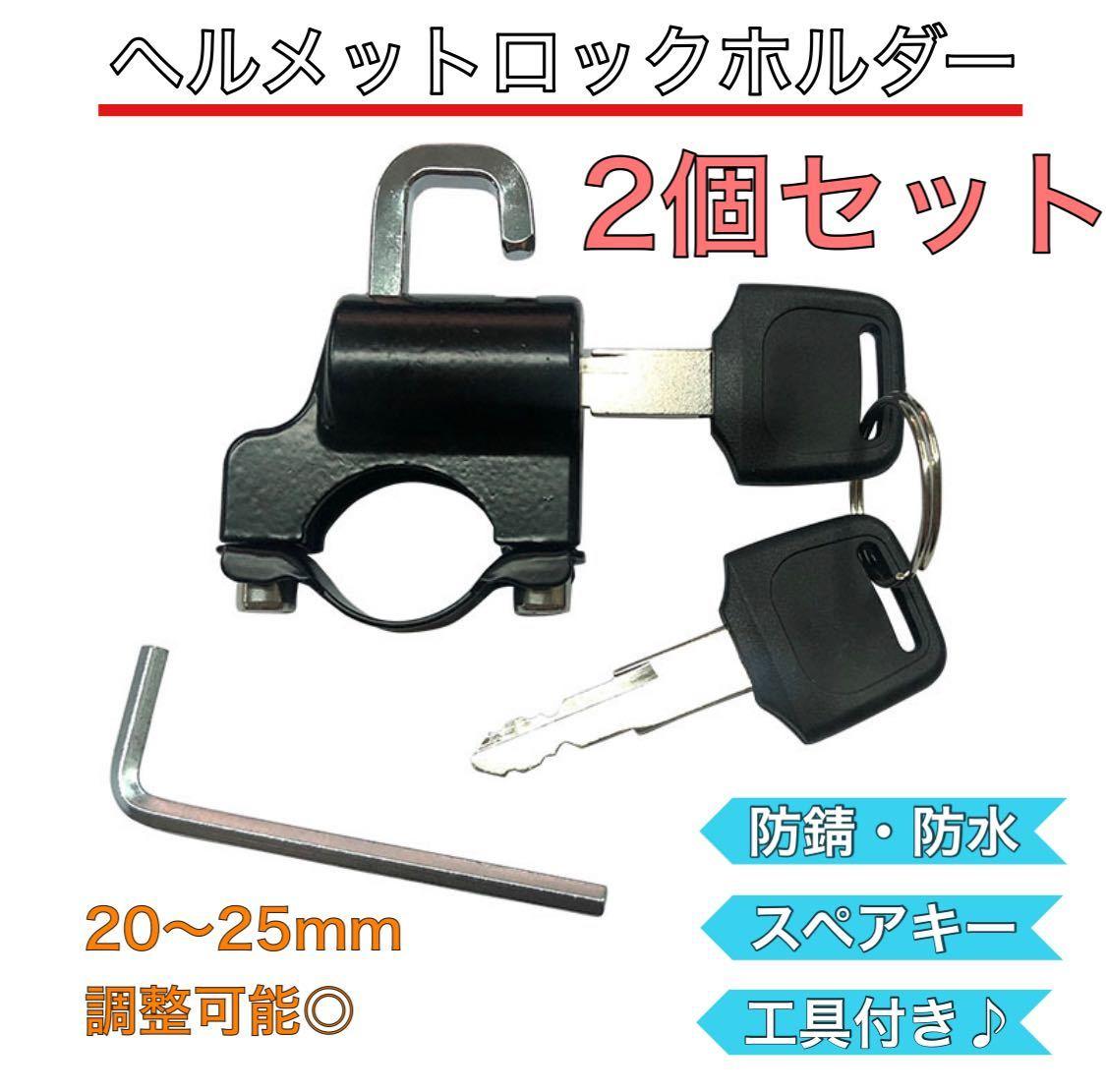 ヘルメットロックホルダー バイク 盗難防止 汎用 キーロック 鍵 自転車 防犯 2個セット_画像1