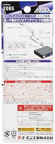 エーモン AODEA(オーディア) アンテナ変換コード ホンダ車用 2065_画像3