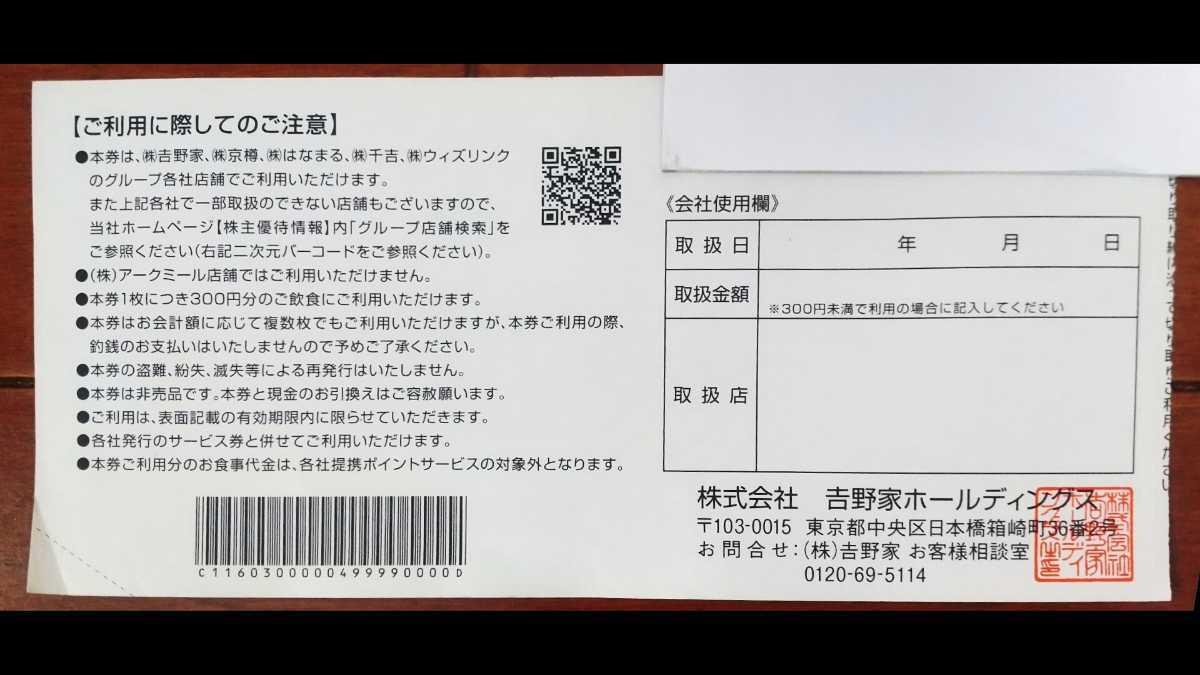 吉野家●株主優待券●2021/11/30●3冊まで可能_画像3