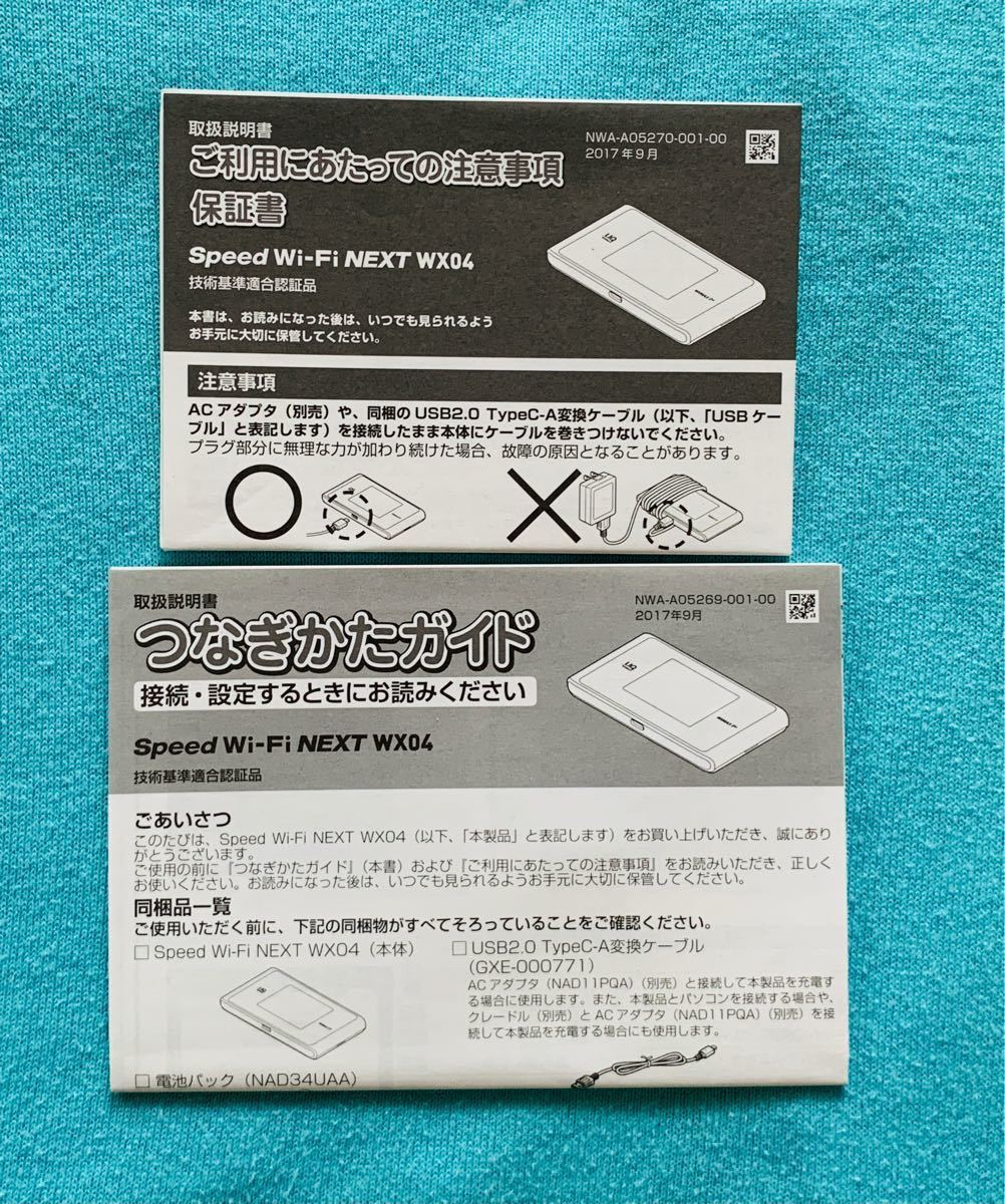 UQmobile Speed Wi-Fi NEXT WX04 NAD34 クリアホワイト モバイルルーター