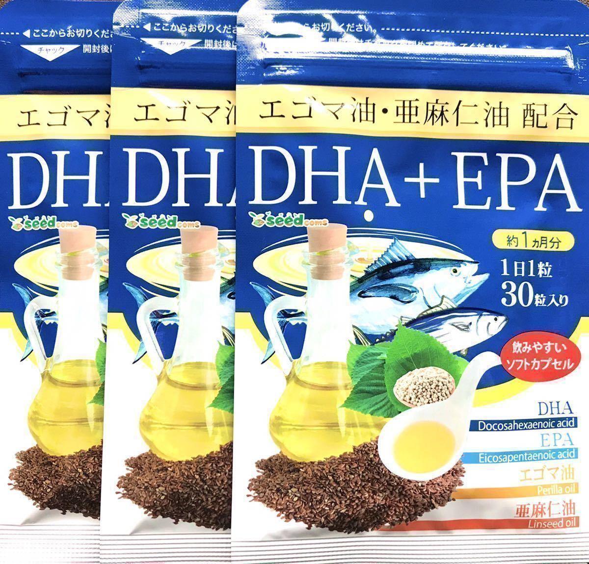 ★送料無料★DHA+EPA エゴマ油 亜麻仁油配合 約3ヶ月分(2023.12~)(約1ヶ月分×3)シードコムス サプリメント_画像1