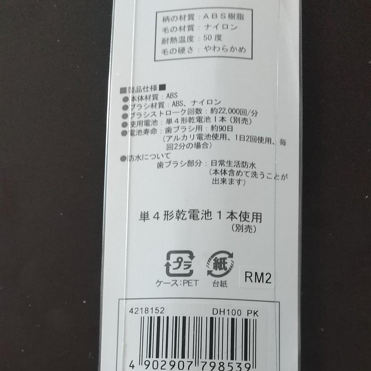 音波アシストブラシ 音波振動歯ブラシ  電動歯ブラシ デンター 替えブラシ プロソニック