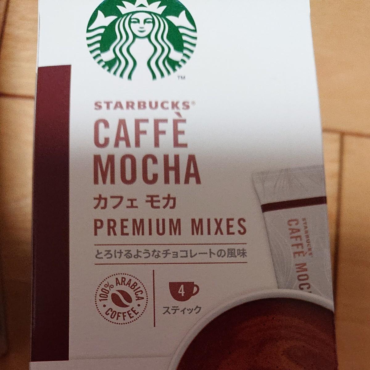 スターバックススティックコーヒー