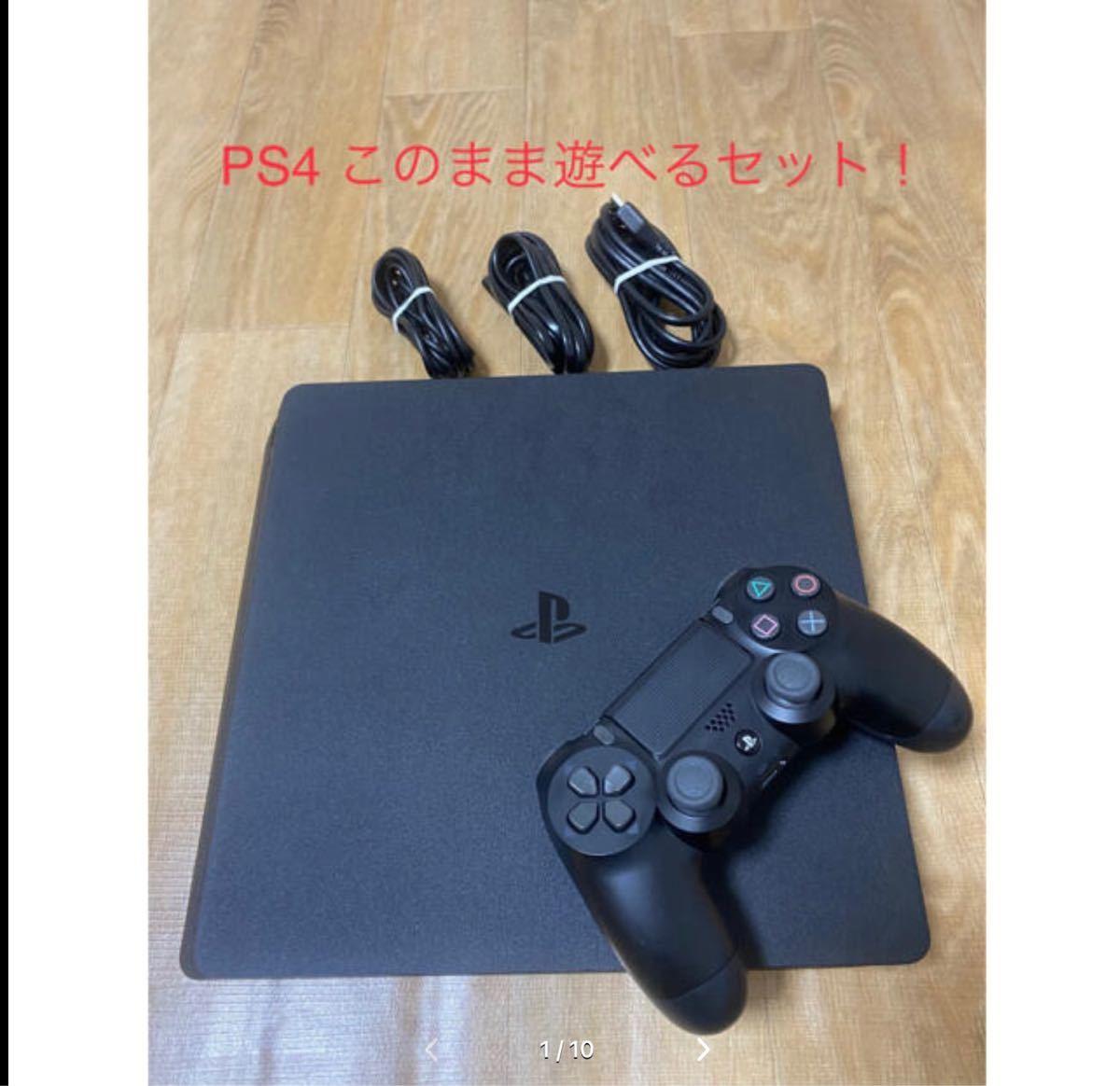PS4 本体CUH-2000Aプレイステーション4 SONYこのまま遊べるセット