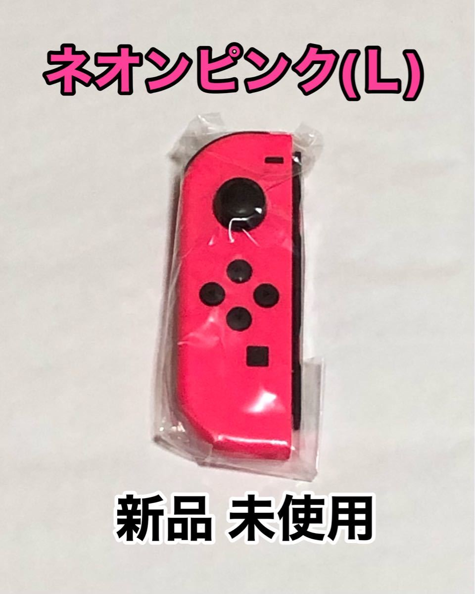 Nintendo Switch Joy-Con ネオンピンク(L)