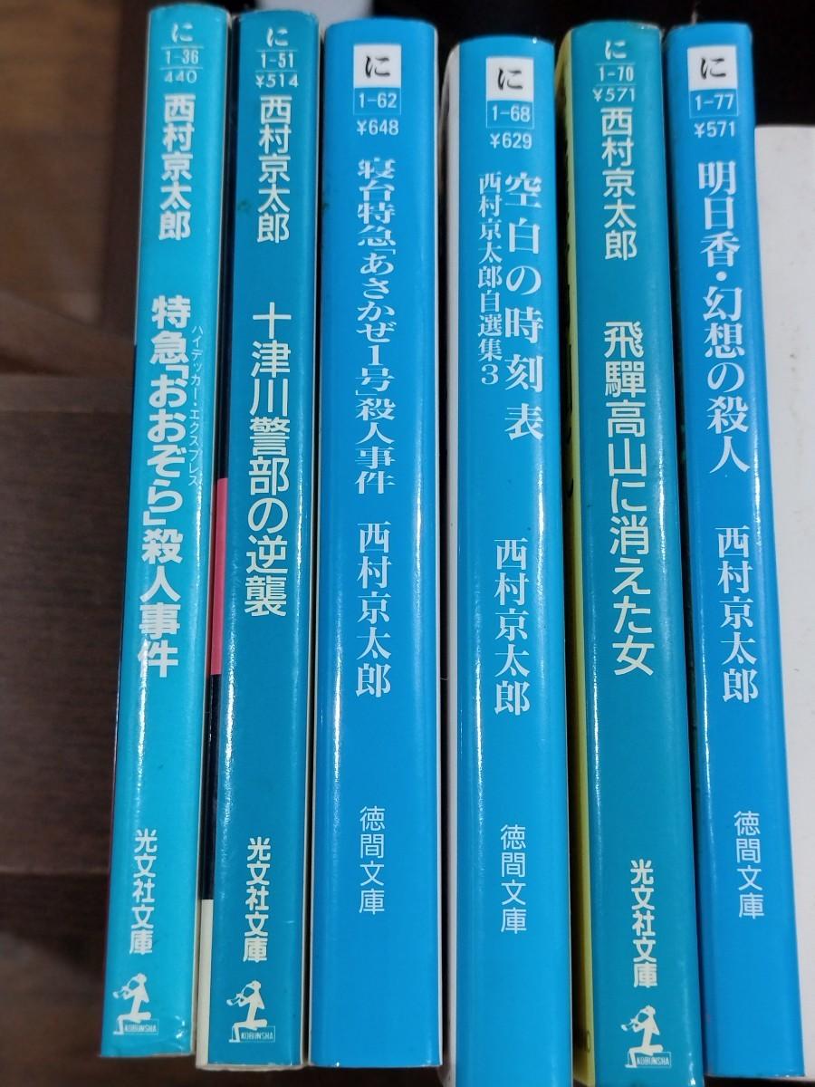 文庫本 小説★23冊まとめ売り★ 赤川次郎 西村京太郎 太宰治 風野真知雄