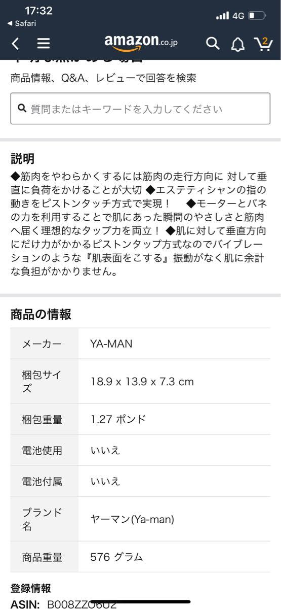 YA-MAN ヤーマン フェイスアップLift 美顔器