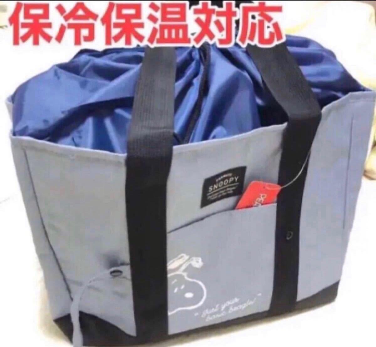 スヌーピー  保冷バッグ エコバッグ レジカゴバッグ 保冷 ショッピングバッグ レジカゴ