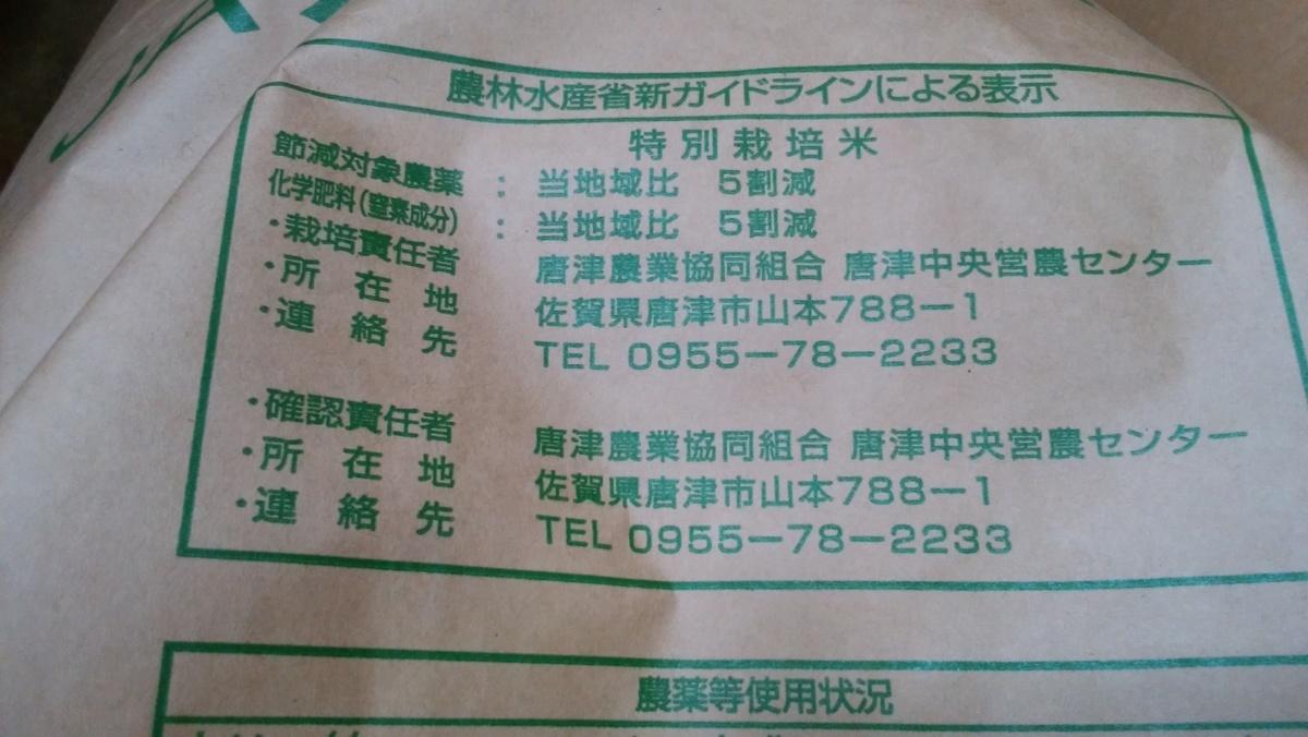 令和2年産 佐賀夢しずく玄米(玄米のまま)5kg/特別栽培米.減農薬・減化学肥料_画像2