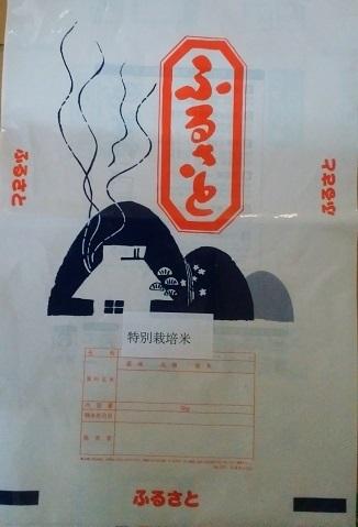 特別栽培米/令和2年産 宮城県ササニシキ玄米4kg(玄米のまま)/環境保全米/登米市産_画像3